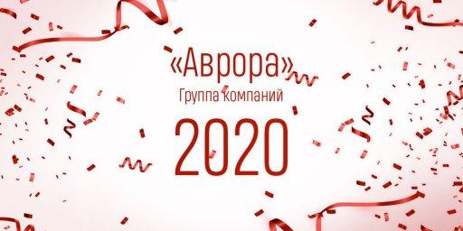 Коллектив Группы компаний «Аврора» поздравляет Вас с наступающим Новым годом!
