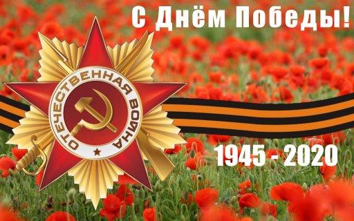 Коллектив Группы компаний «Аврора» сердечно поздравляет Вас с 75-й годовщиной Победы  в Великой Отечественной войне!