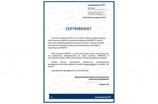 Наш интернет-магазин насосного оборудования вновь подтвердил статус Сертифицированного магазина Grundfos
