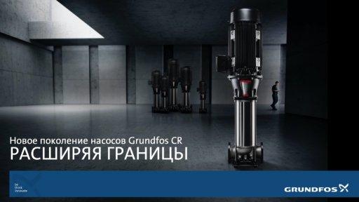 Новое поколение вертикальных многоступенчатых насосы Grundfos CR и CRN