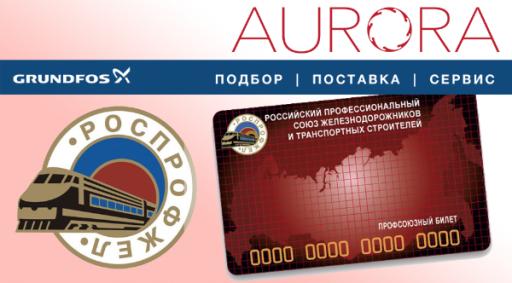 Группа компаний «АВРОРА» предоставляет скидки на насосное оборудование GRUNDFOS владельцам профсоюзного билета РОСПРОФЖЕЛ