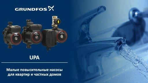 Новые малые повысительные насосы Grundfos UPA 15-160