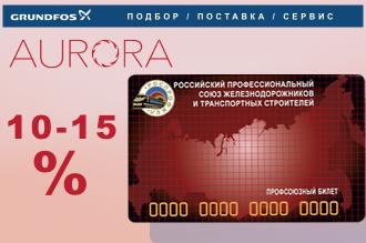 Скидки на насосное оборудование GRUNDFOS владельцам профсоюзного билета РОСПРОФЖЕЛ