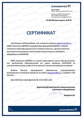 Сертифицированный интернет магазин Grundfos