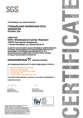 Сертификат TUV